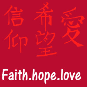 Faith Hope Love in Chinese Design