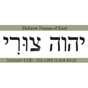 YAHWEH-TSURI-The-Lord-is-our-Rock Thumbnail